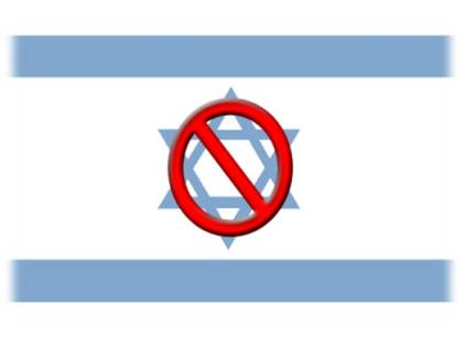 """No to Jewish state"""