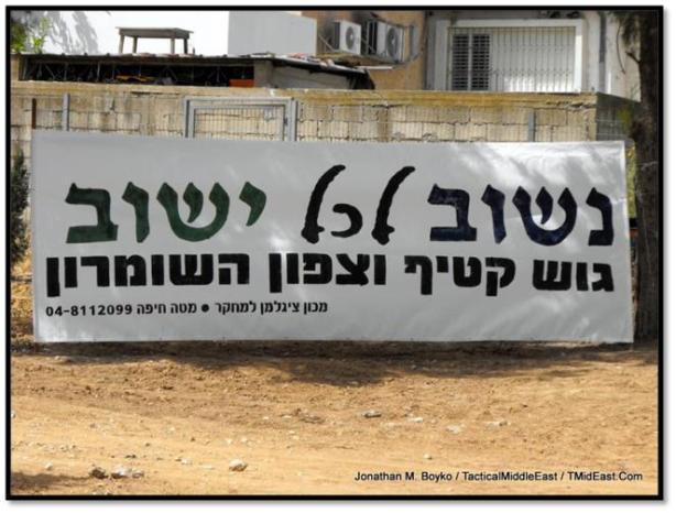 """""""Nashuv le kol yishuv"""" - """"We'll come back to every settlement"""""""