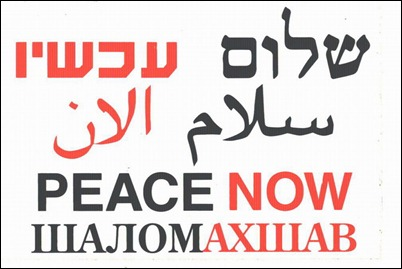 "Logo of a radical Left-wing organization ""Peace Now"""