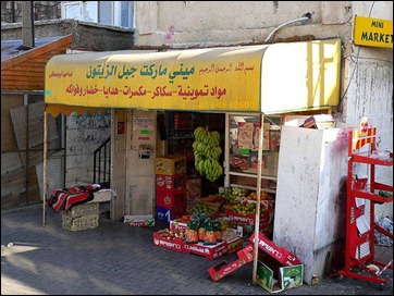 A Palestinian store